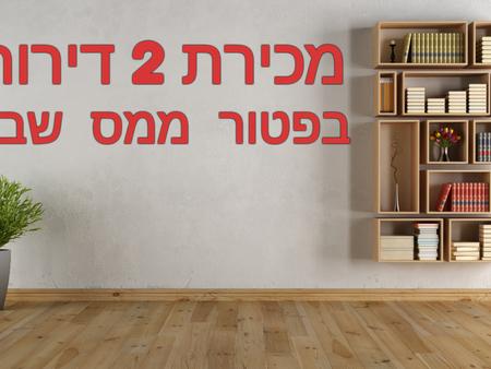 החלפת 2 דירות בדירה אחת – בפטור ממס