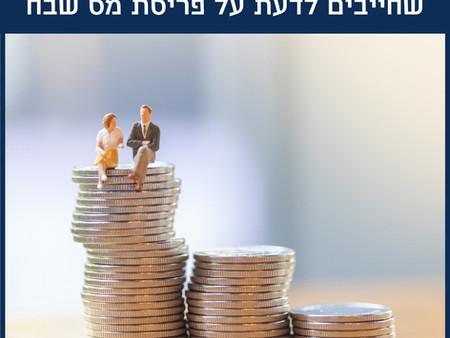 5 דברים שחייב לדעת על פריסת מס שבח!
