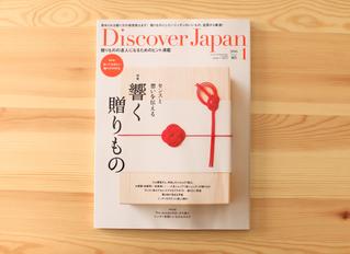 「 Discover Japan 」2016年1月号に掲載されました
