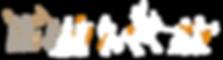 La Herpaille, moyen âge, ateliers, médiévales, spectacle, calligraphie, feu, association, artisans, festival, mortes payes, animation, gascon, Xabert, Sancie