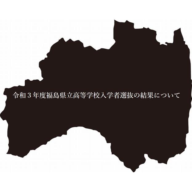 令和3年度福島県立高等学校入学者選抜の結果について