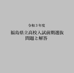 令和3年度福島県立高校入試前期選抜問題と解答