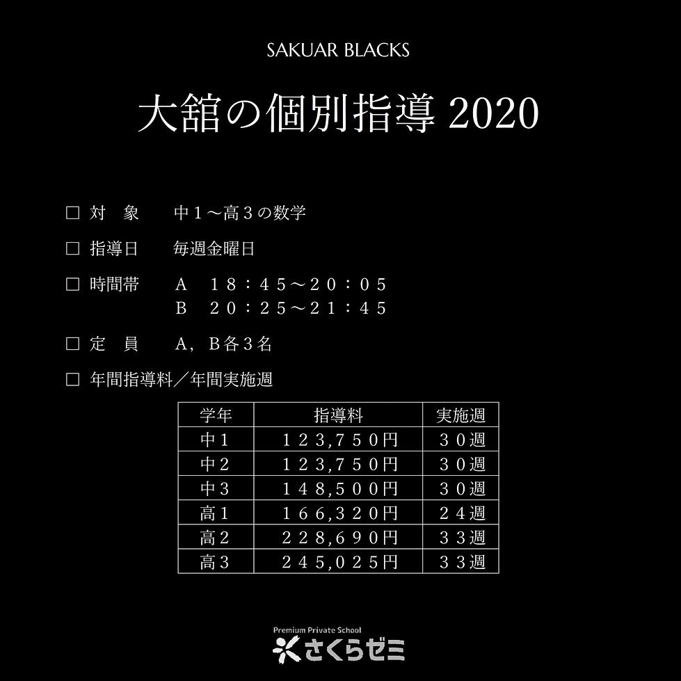大舘の個別指導2020.png