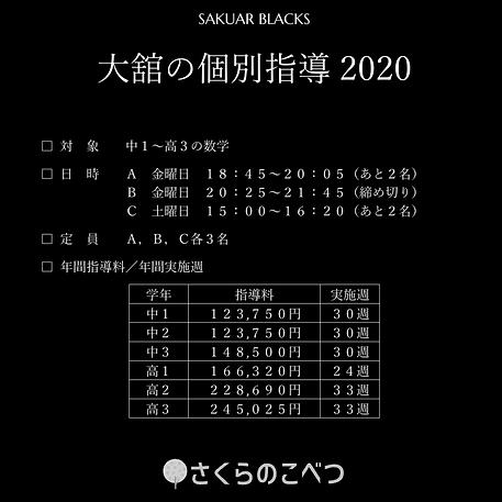 大舘の個別2020.png