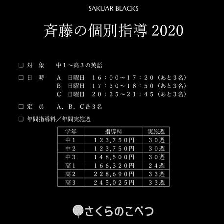 斉藤の個別2020.png