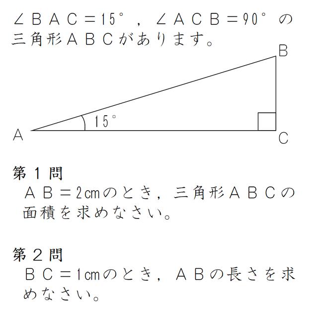 15°75°90°の直角三角形の問題の解説をしました。