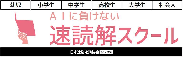 速読解ロゴ.png