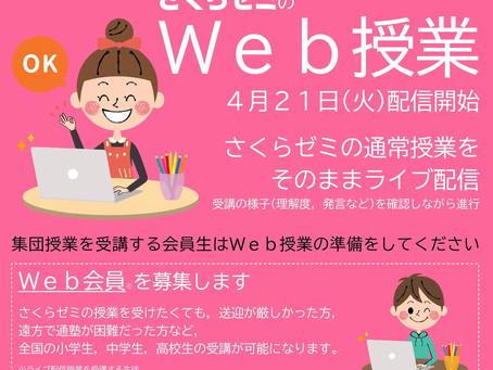 Web会員募集中!