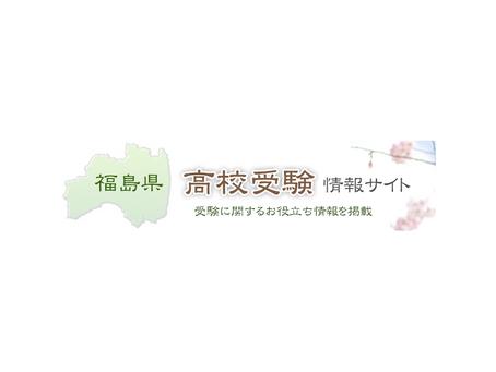 福島県高校受験情報サイトに掲載されます