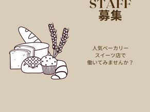 【周南】人気ベーカリー&スイーツ店 スタッフ募集