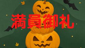 【周南】満員御礼 親子でハロウィンパーティー