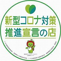 新型コロナ縮小stekker_kakutei.jpg