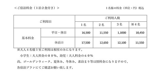 ZUKERAN食事つき料金-5-1.jpg
