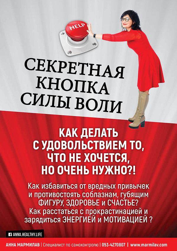 anna_A4_flyer - button_klali-RUS.jpg