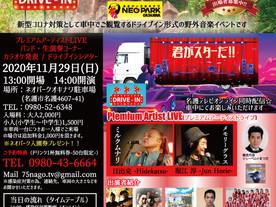 1/3 18:00より『君がスターだ!!』音楽祭放送をお楽しみください。