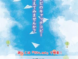 キャッチコピー募集(締切4/12)