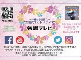 【第6回】カミーナのトレンドCatch☆