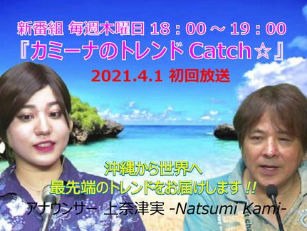 新番組『カミーナのトレンドCatch☆』