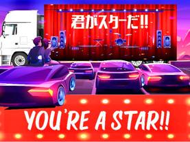 第2回『君がスターだ❣️❣️』歌コンテスト開催延期のお知らせ