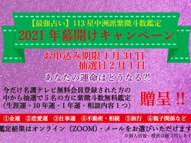 紫微斗数鑑定幕開けキャンペーン