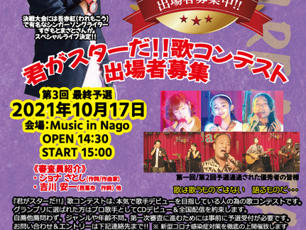10月第3週目の放送案内(10/11~10/16)
