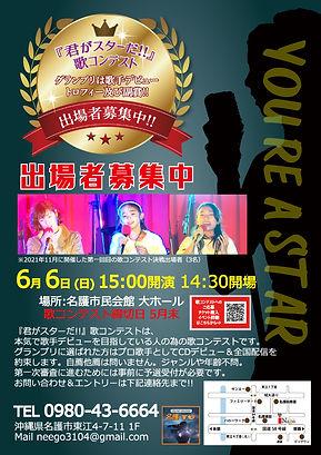 歌コンテスト2.jpg