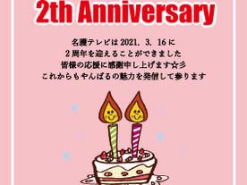 祝・名護テレビ2周年アニバーサリー
