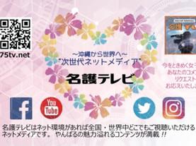 名護テレビキャッチコピー2021発表