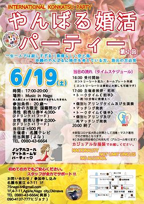 やんばる婚活パーティー2021アウトライン1.jpg