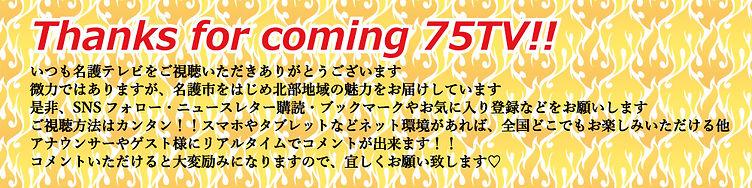 名護テレビHP用Thanksforcoming.jpg