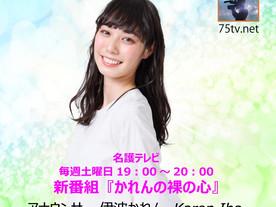 5/8(土)生放送