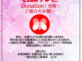寄付金(Donation)お願いのお知らせ