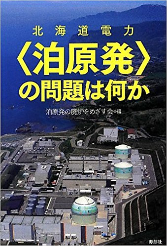 北海道電力〈泊原発〉の問題は何か