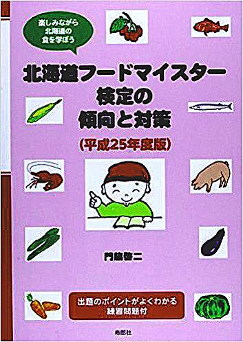 北海道フードマイスター検定(平成25年度版)