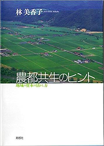 農都共生のヒント