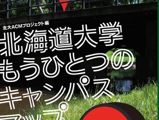 『北海道大学もうひとつのキャンパスマップ』刊行記念イベント「勝手に北大検定! クイズに答えて図書券GET!」を開催します!