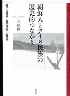 朝鮮人とアイヌ民族の歴史的つながり』