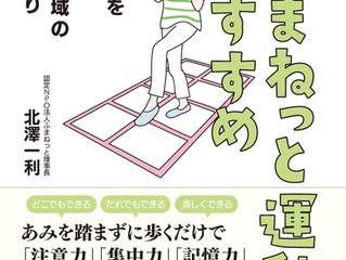 北澤一利著『ふまねっと運動のすすめ 認知機能を改善する高齢化地域の健康づくり』