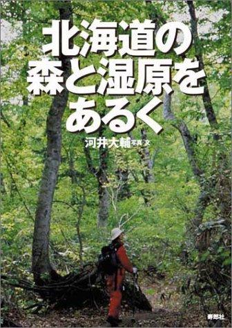 北海道の森と湿原をあるく