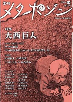 季刊メタポゾン11号