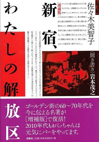 新宿、私の解放区【増補版】