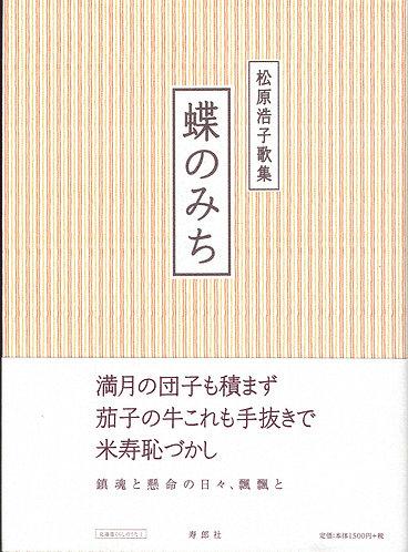 蝶のみち(北海道くらしのうた①)