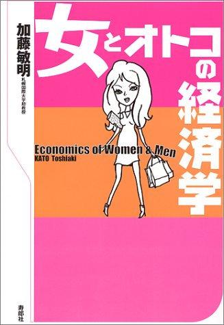 女とオトコの経済学
