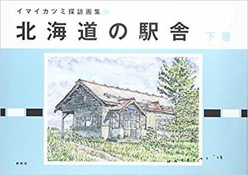 北海道の駅舎 下巻