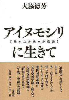 アイヌモシリ【静かな大地=北海道】に生きて