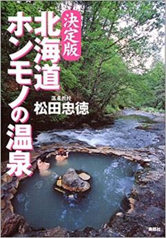 北海道ホンモノの温泉