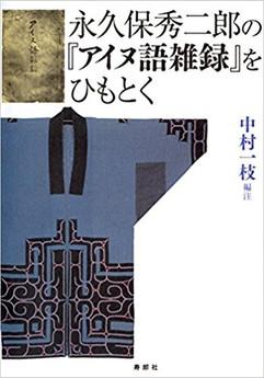 永久保秀二郎の『アイヌ語雑録』をひもとく