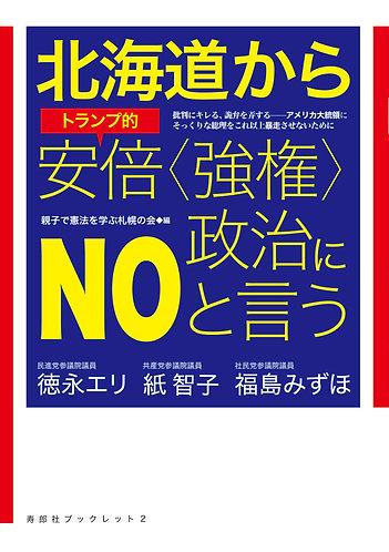 北海道からトランプ的安倍〈強権〉政治にNOと言う
