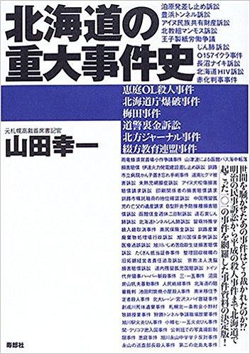 北海道の重大事件史