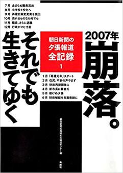 朝日新聞の夕張報道全記録1